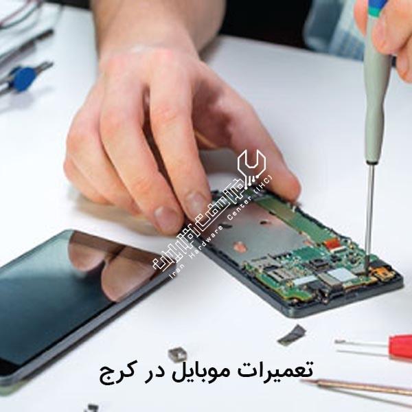 تعمیر موبایل در کرج