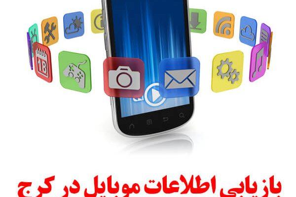 بازیابی اطلاعات موبایل در کرج