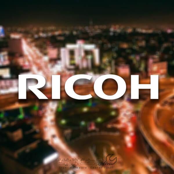 نمایندگی ریکو در کرج