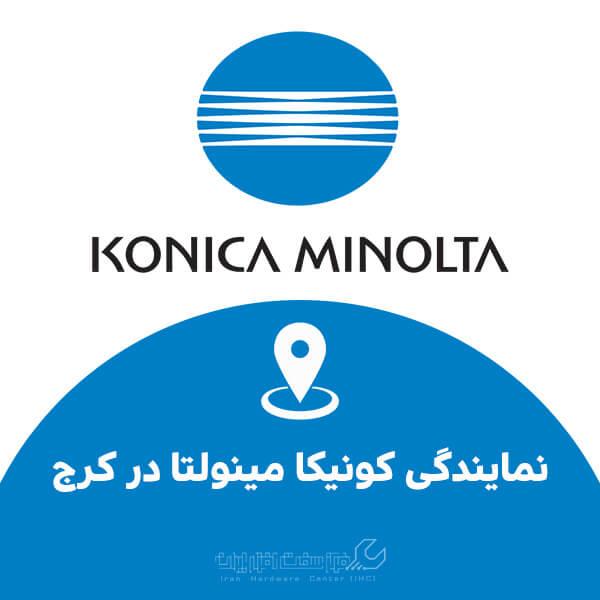 نمایندگی کونیکا مینولتا در کرج