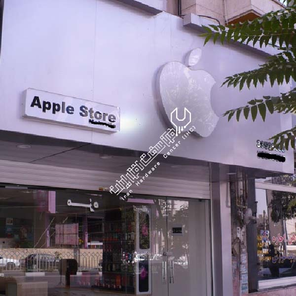 نمایندگی اپل در کرج