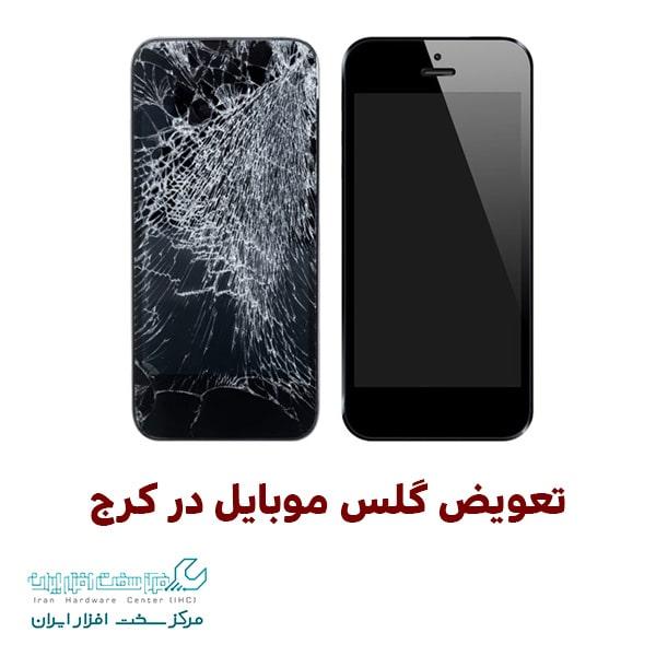 تعویض گلس موبایل در کرج