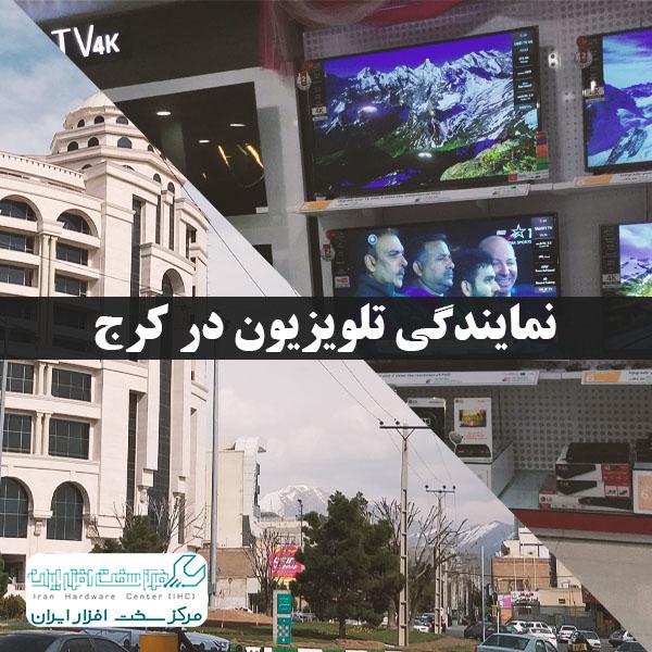 نمایندگی تلویزیون در کرج