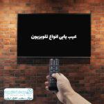 عیب یابی تلویزیون