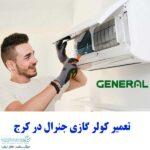 تعمیر کولر گازی جنرال در کرج