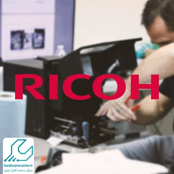تعمیر پرینتر ریکو در کرج