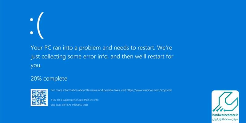 خطای صفحه آبی ویندوز 10
